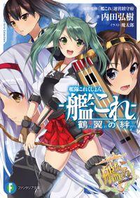 艦隊これくしょん -艦これ- 鶴翼の絆 BOOK☆WALKER special edition