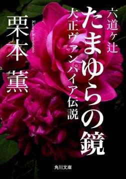 六道ヶ辻 たまゆらの鏡 -大正ヴァンパイア伝説--電子書籍