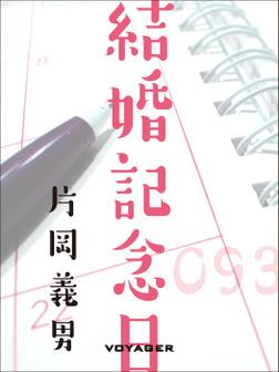 結婚記念日-電子書籍