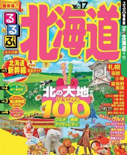 るるぶ北海道'16~'17-電子書籍
