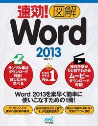 速効!図解 Word 2013