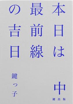 本日は最前線の吉日〈中〉・文庫版-電子書籍