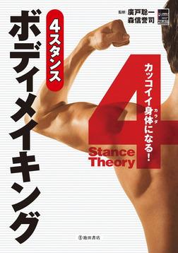 カッコイイ身体になる! 4スタンスボディメイキング(池田書店)-電子書籍