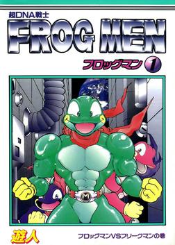 超DNA戦士 フロッグマン 改訂版 1-電子書籍