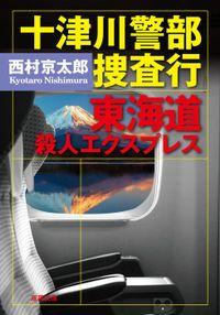 十津川警部 捜査行 東海道殺人エクスプレス