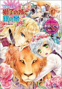 聖鐘の乙女: 6 獅子の城と銀の泉