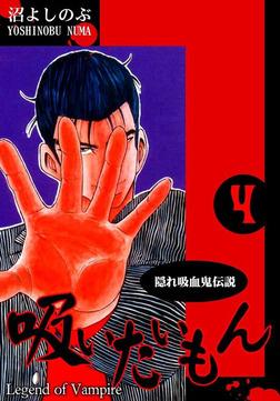 《隠れ吸血鬼伝説》吸いたいもん(4)-電子書籍