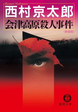 会津高原殺人事件-電子書籍