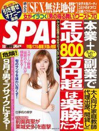 週刊SPA! 2015/9/8号