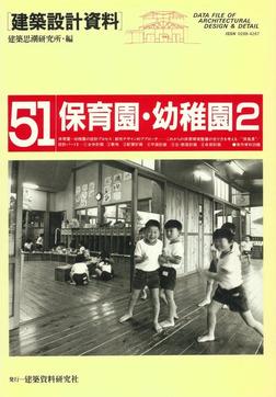保育園・幼稚園2-電子書籍