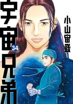 宇宙兄弟(34)-電子書籍