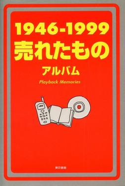 1946-1999売れたものアルバム-電子書籍