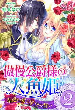 傲慢公爵様の人魚姫[2]永遠の愛と星空の誓い-電子書籍