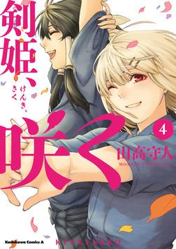剣姫、咲く(4)-電子書籍