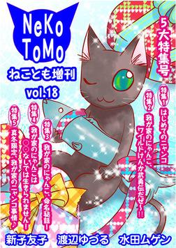 ねことも増刊 vol.18-電子書籍