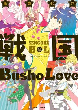 戦国Busho Love-電子書籍