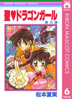 聖・ドラゴンガール 6-電子書籍