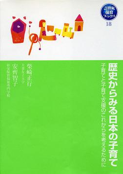 歴史からみる日本の子育て 子育てと子育て支援のこれからを考えるために-電子書籍