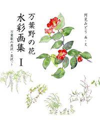 万葉野の花水彩画集(1)