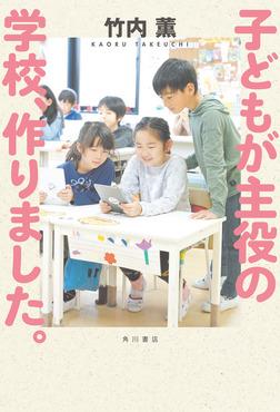 子どもが主役の学校、作りました。-電子書籍