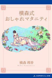 横森式おしゃれマタニティ