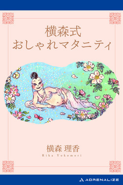 横森式おしゃれマタニティ-電子書籍