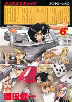 GUN SMITH CATS(6)-電子書籍