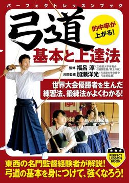 弓道 基本と上達法-電子書籍