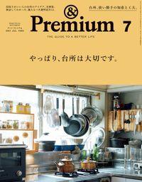 &Premium(アンド プレミアム) 2021年7月号 [やっぱり、台所は大切です。]