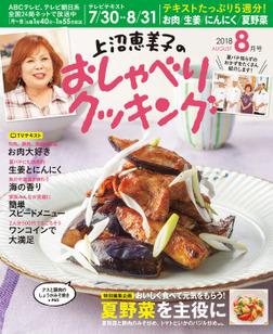 上沼恵美子のおしゃべりクッキング2018年8月号-電子書籍