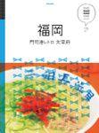 マニマニ 福岡門司港レトロ大宰府(2020年版)
