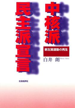 中核派民主派宣言 : 新左翼運動の再生-電子書籍