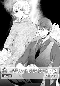 怪しきサイレン心霊探偵 第2話-電子書籍