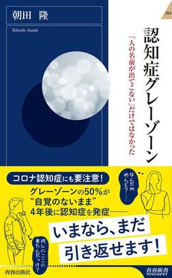 認知症グレーゾーン-電子書籍