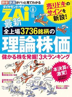 最新全上場3736銘柄の理論株価-電子書籍