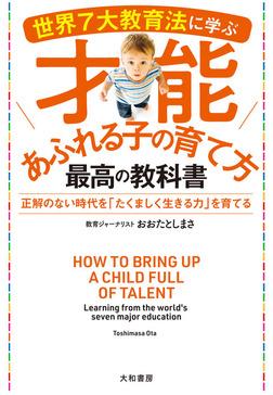 世界7大教育法に学ぶ才能あふれる子の育て方 最高の教科書-電子書籍