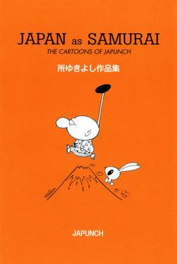 JAPAN as SAMURAI 所ゆきよし作品集-電子書籍