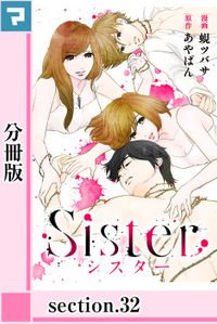 Sister【分冊版】section.32