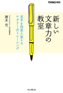 新しい文章力の教室 苦手を得意に変えるナタリー式トレーニング-電子書籍