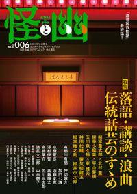 怪と幽 vol.006 2021年1月