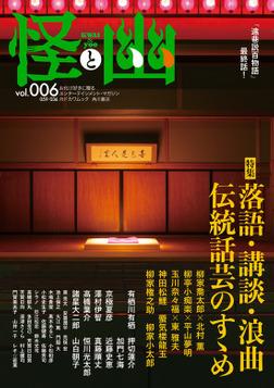 怪と幽 vol.006 2021年1月-電子書籍