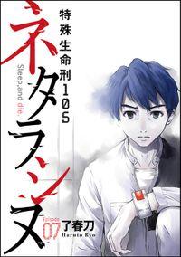 ネタラシヌ~特殊生命刑105~(分冊版) 【Episode7】