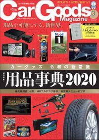 Car Goods Magazine 2020年3月号
