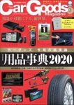 Car Goods Magazine 2020年3月号