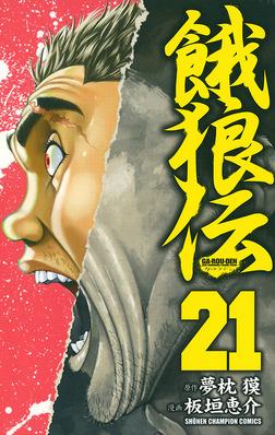 餓狼伝 21-電子書籍