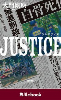 JUSTICE (角川ebook)