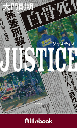 JUSTICE (角川ebook)-電子書籍