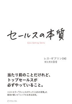 セールスの本質-電子書籍