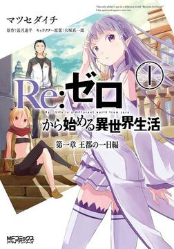Re:ゼロから始める異世界生活 第一章 王都の一日編 1-電子書籍
