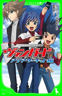 カードファイト!!ヴァンガード アジアサーキット編-電子書籍